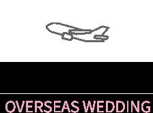海外挙式場・海外ウェディングを探す