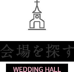 豊橋市、豊川市、田原市、蒲郡市、新城市、湖西市、浜松市、東三河のおすすめの結婚式会場を探す